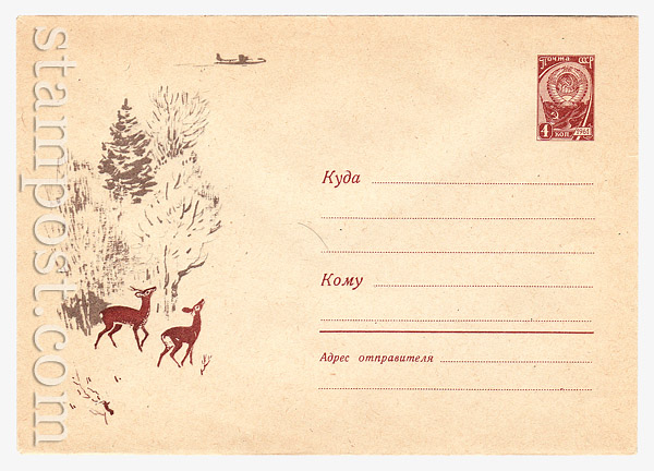 2022 ХМК СССР СССР 1962 26.03 Олени