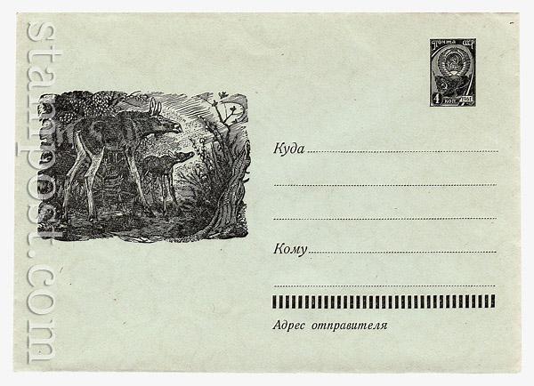 2069 Dx2 ХМК СССР СССР 1962 05.06 Лоси. Рисунок и марка черные