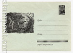USSR Art Covers 1962 2069 Dx2 USSR 1962 05.06 The moose. The painting and the stamp are black.