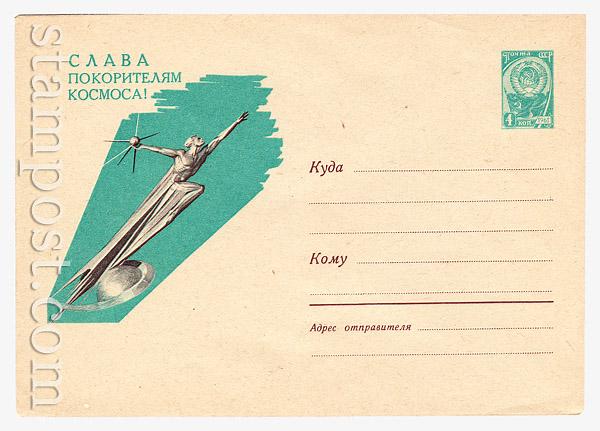 2127 ХМК СССР СССР 1962 24.07 Слава покорителям космоса!