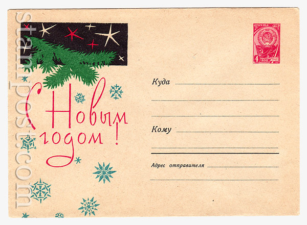 2174 Dx2 USSR Art Covers USSR 1962 22.08 Happy  New Year!