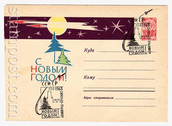 2258 SG ХМК СССР СССР 1962 19.11 С Новым годом!