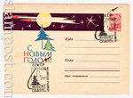 USSR Art Covers 1962 2258 SG USSR 1962 19.11 Happy  New Year!