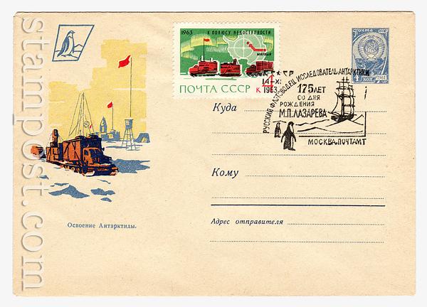 2317 SG ХМК СССР СССР 1962 19.11 Освоение Антарктики. Конверт продан
