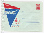 USSR Art Covers 1962 2323 USSR 1962 30.12 40 years of the Aeroflot USSR
