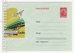 "USSR Art Covers 1962 1955 USSR 1962 03.04 Registered mail cover.  Paper GY. Watermark ""8"""