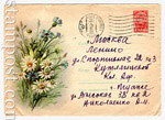 USSR Art Covers 1962 2032 P USSR 1962 25.05 The cornflowers and chamomiles.Used