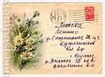 ХМК СССР 1962 г. 2032 P СССР 1962 25.05 Васильки и ромашки