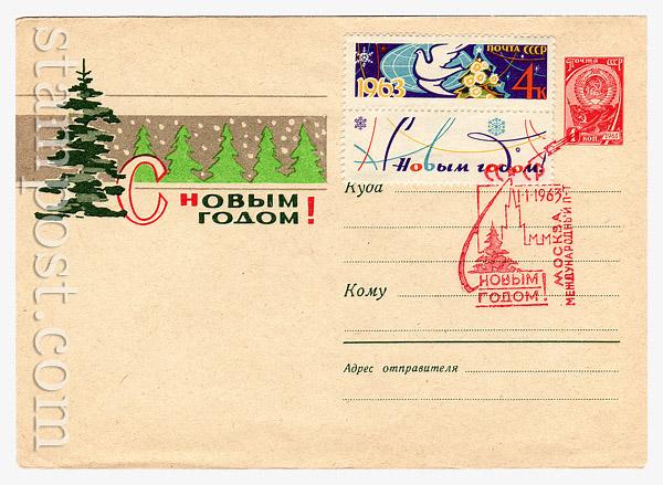 2240 P ХМК СССР СССР 1962 01.11 С Новым годом!