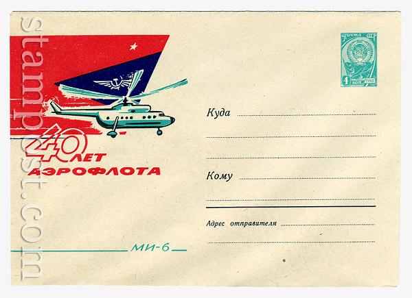 2290 ХМК СССР СССР 1962 03.12 40 лет Аэрофлота. Вертолет МИ-6
