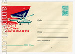 USSR Art Covers 1962 2290 USSR 1962 03.12 40 years of the Aeroflot USSR. Helicopter MI -6