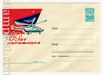 ХМК СССР 1962 г. 2290 СССР 1962 03.12 40 лет Аэрофлота. Вертолет МИ-6
