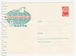 ХМК СССР 1962 г. 1810  1962 06.01 Международный день 8 марта. Бум.0-1