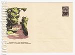USSR Art Covers/1962 1816  1961 09.01 Псковская обл. Село Михайловское. Домик няни