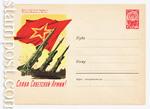 USSR Art Covers/1962 1817  1962 09.01 Слава Советской Армии!