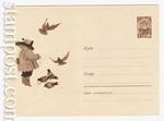 ХМК СССР 1962 г. 1832  1962 23.01 Ребенок кормит голубей