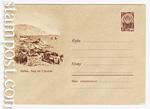 ХМК СССР 1962 г. 1877  1962 05.03 Крым. Вид на Гурзуф