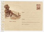 ХМК СССР 1962 г. 1878  1962 05.03 Крым. Ливадия
