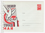 USSR Art Covers 1962 1906 Dx2  1962 15.03 Мир. Труд. Май. А. Крамарев