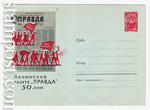 "USSR Art Covers 1962 1914  1962 16.03 Ленинской газете ""Правда"" 50 лет"
