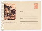 ХМК СССР 1962 г. 1925  1962 20.03 Одесса. Археологический музей