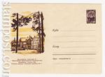 ХМК СССР 1962 г. 1939  1962 26.03 Друскининкай. Санаторий №1