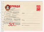 """ХМК СССР 1962 г. 1946  1962 50-летие газеты """"Правда"""""""