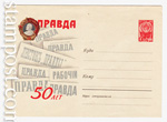 "USSR Art Covers/1962 1946  1962 50-летие газеты ""Правда"""