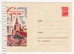 ХМК СССР 1962 г. 1948  1962 28.03 С праздником 1 Мая!