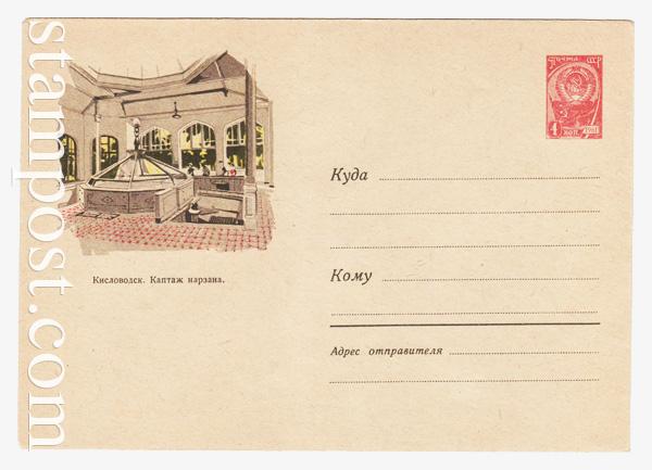 1952  ХМК СССР  1962 31.03 Кисловодск. Каптаж нарзана