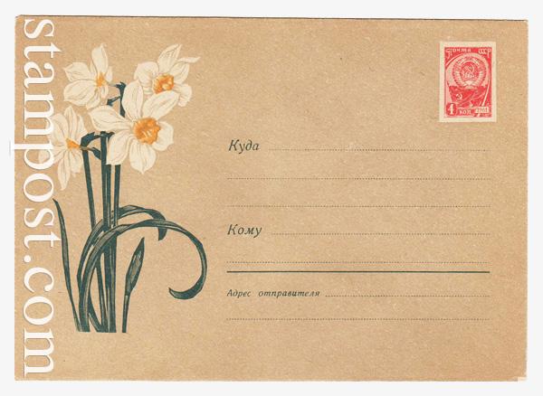 1958 ХМК СССР  1962 04.04 Нарциссы