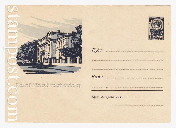 1963 ХМК СССР  1962 07.04 Житомир. Сельскохозяйственный институт