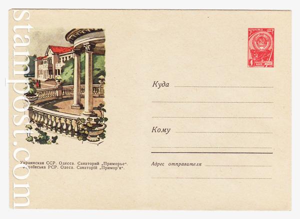 """1965 ХМК СССР  1962 07.04 Одесса. Санаторий """"Приморье"""""""