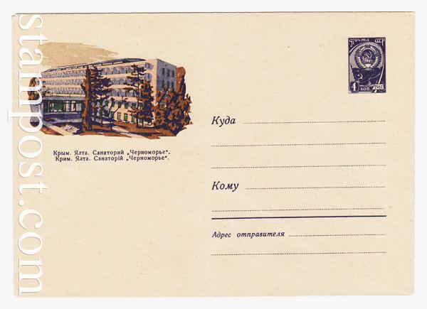 """1967 ХМК СССР  1962 10.04 Ялта. Санаторий """"Черноморье"""""""