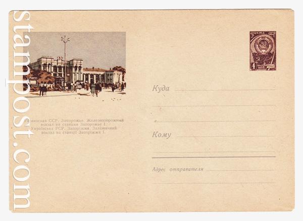 1968 ХМК СССР  1962 10.04 Запорожье. Железнодорожный вокзал