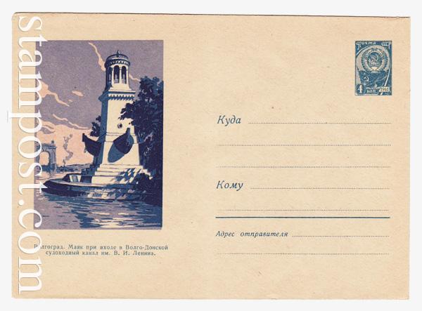 1969 ХМК СССР  1962 14.04 Волгоград. Маяк при входе в Волго-Донский канал
