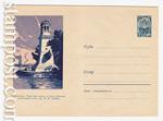 ХМК СССР 1962 г. 1969  1962 14.04 Волгоград. Маяк при входе в Волго-Донский канал