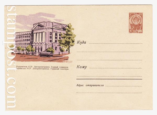 1973 ХМК СССР  1962 14.04 Днепропетровск. Горный техникум