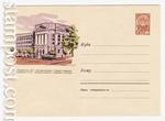 ХМК СССР 1962 г. 1973  1962 14.04 Днепропетровск. Горный техникум