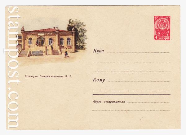 1985 ХМК СССР  1962 27.04 Ессентуки. Галерея источника №17