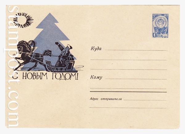 1992 ХМК СССР  1962 28.04 С Новым годом!