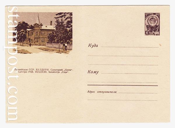 1995 USSR Art Covers  1962 03.05