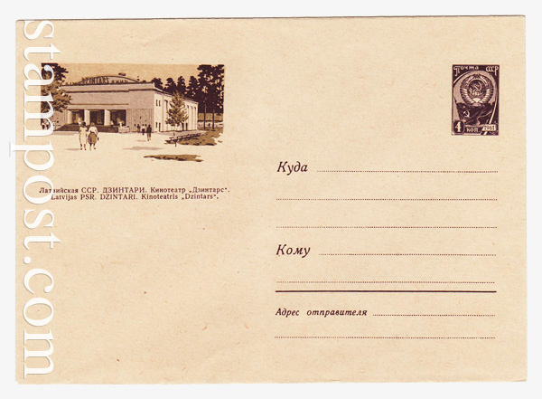 1996 USSR Art Covers  1962 03.05