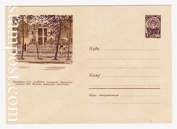 1998 USSR Art Covers  1962 03.05