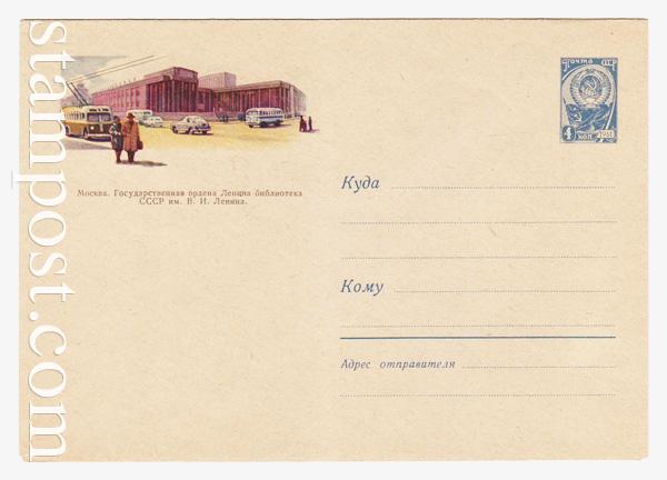 2009 a USSR Art Covers  1962 12.05