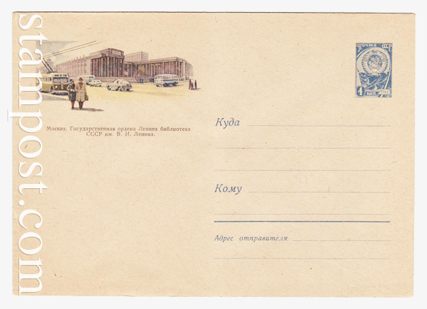 2009 b ХМК СССР  1962 12.05 Москва. Библиотека им. В.И.Ленина. Голубой оттенок печати