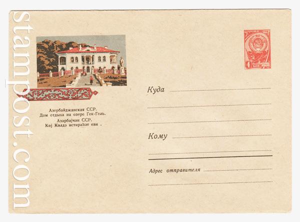 2017 ХМК СССР  1962 17.05 Азербайджанская ССР. Дом отдыха на озере Гек-Гель