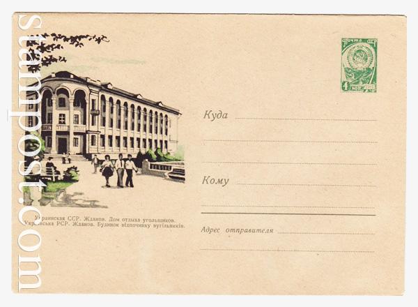 2018  ХМК СССР  1962 17.05 Жданов. Дом отдыха угольциков