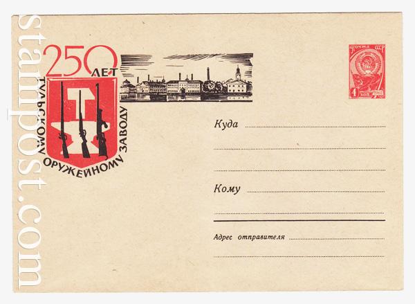 2019 USSR Art Covers  1962 19.05