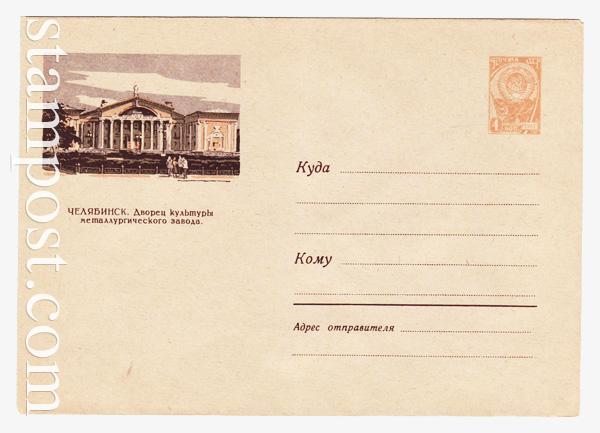 2021 ХМК СССР  1962 19.05 Челябинск. Дворец культуры